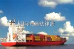 国际贸易法律部